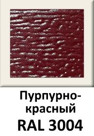 Пурпурно-красный