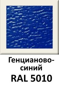Генцианово-синий