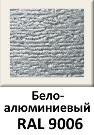 бело-алюминиевый